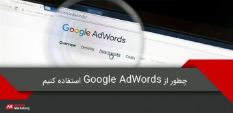 google adwords گوگل ادوردز