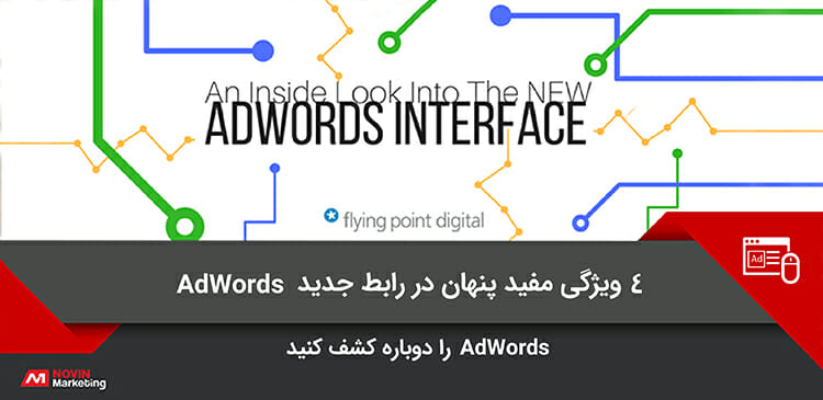 جدید AdWords
