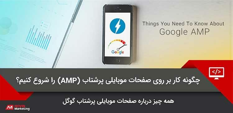 گوگل AMP