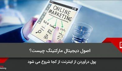 اصول دیجیتال مارکتینگ