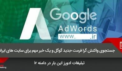 جستجوی واکنشگرا