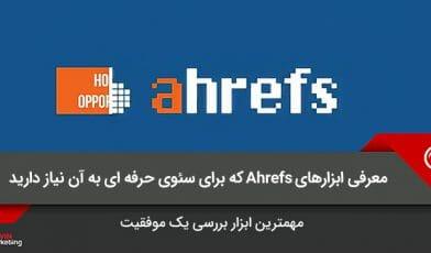 ابزارهای Ahrefs