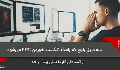 شکست خوردن PPC