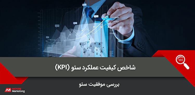 شاخص کیفیت عملکرد (KPI) سئو محتوا: بررسی موفقیت سئو