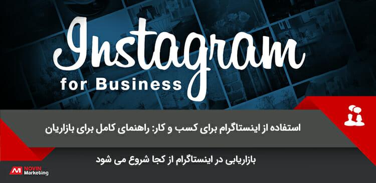 استفاده از اینستاگرام