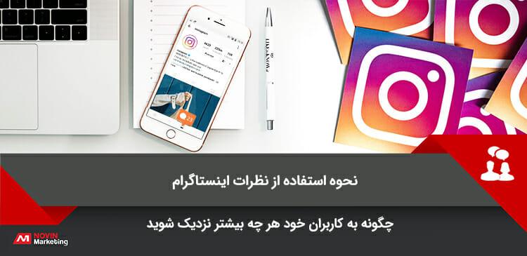 نظرات اینستاگرام