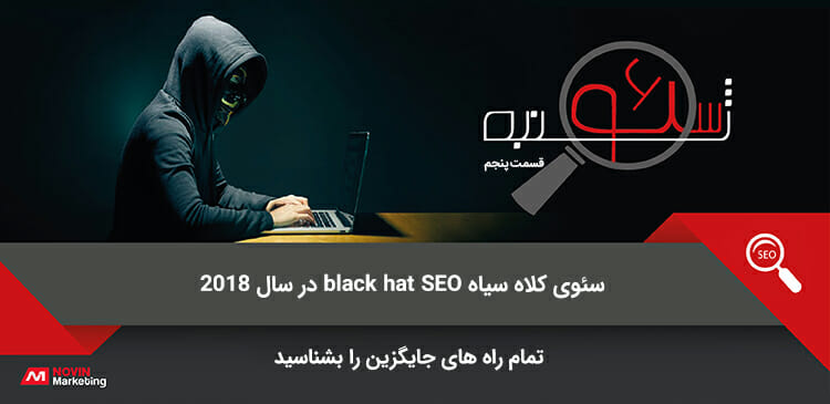سئوی کلاه سیاه black hat SEO در سال 2018