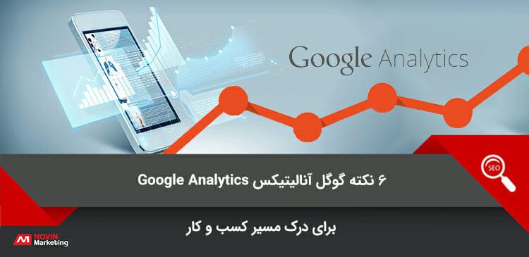6 نکته گوگل آنالیتیکس Google Analytics برای درک مسیر کسب و کار