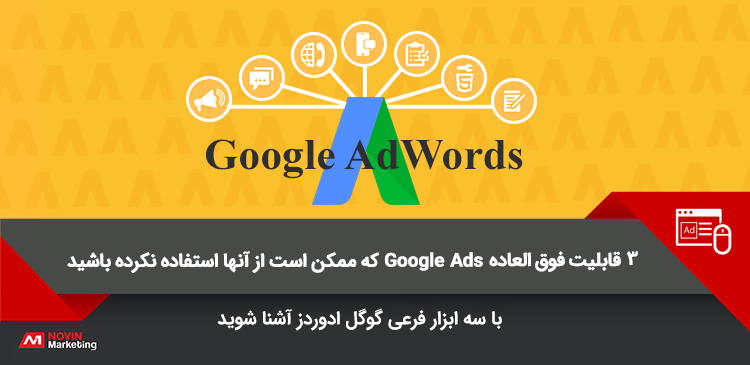 معرفی 3 ابزار فوق العاده Google Ads