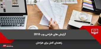 طراحی وب 2018