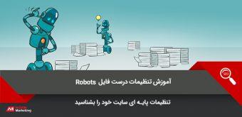 فایل Robots