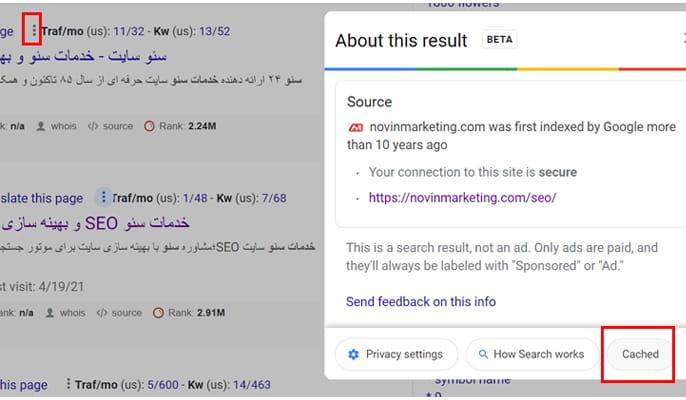 کش چیست - کش مرورگر گوگل
