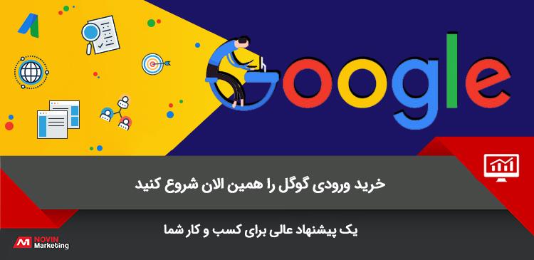 خرید ورودی گوگل