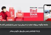 اپلیکیشن کتاب قرمز