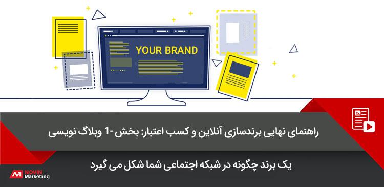 برند سازی آنلاین با وبلاگ نویسی