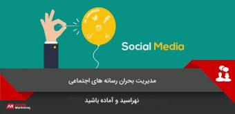بحران شبکه های اجتماعی