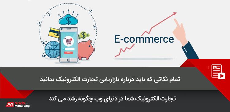 تمام نکاتی که باید درباره بازاریابی تجارت الکترونیک بدانید