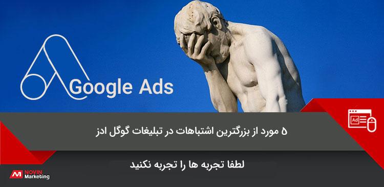 5 مورد از بزرگترین اشتباهات در گوگل ادز
