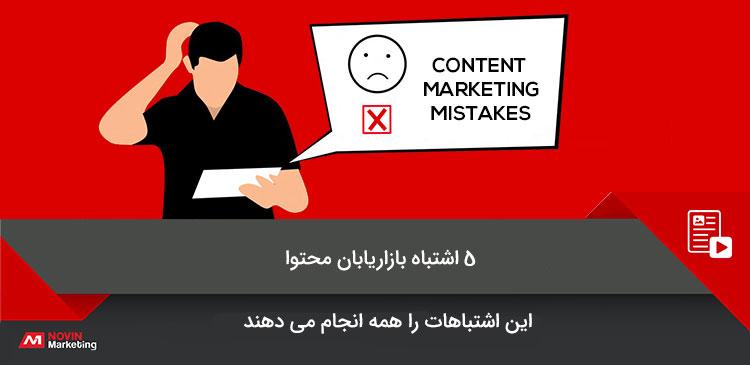 5 اشتباه بازاریابان محتوا