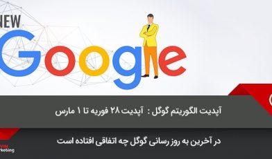 آپدیت الگوریتم گوگل
