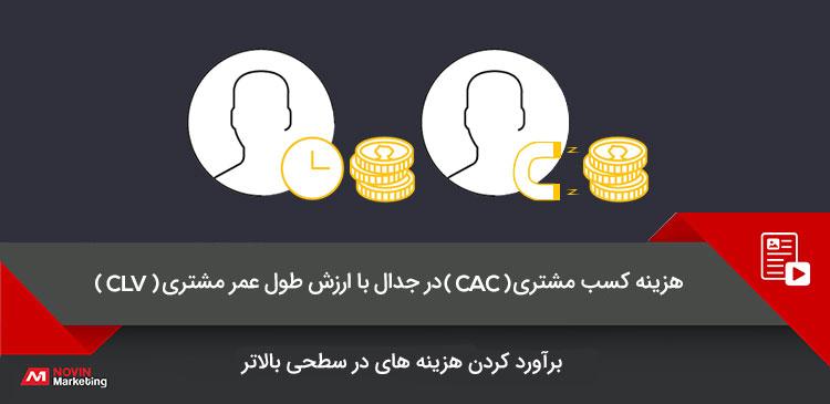 هزینه کسب مشتری( CAC ) در جدال با ارزش طول عمر مشتری ( CLV )