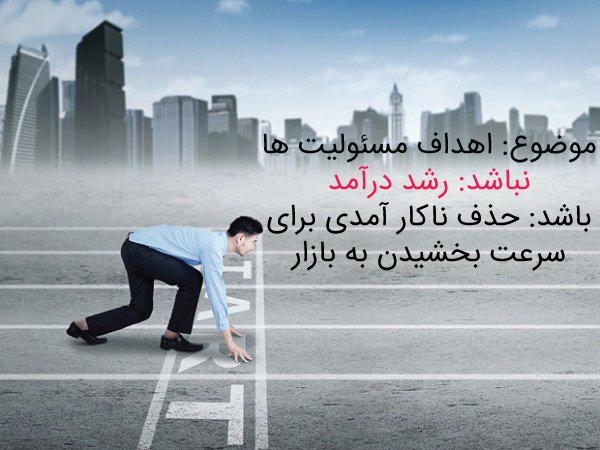 موضوع: اهداف مسئولیت ها نباشد: رشد درآمد باشد: حذف ناکار آمدی برای سرعت بخشیدن به بازار