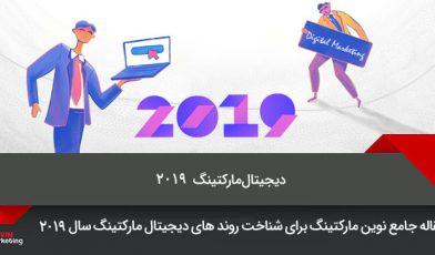 دیجیتال مارکتینگ 2019