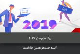 seo-trends-2019-3