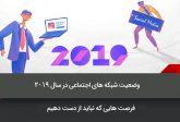 شبکه های اجتماعی در سال 2019