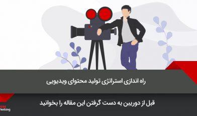 استراتژی تولید محتوای ویدیویی
