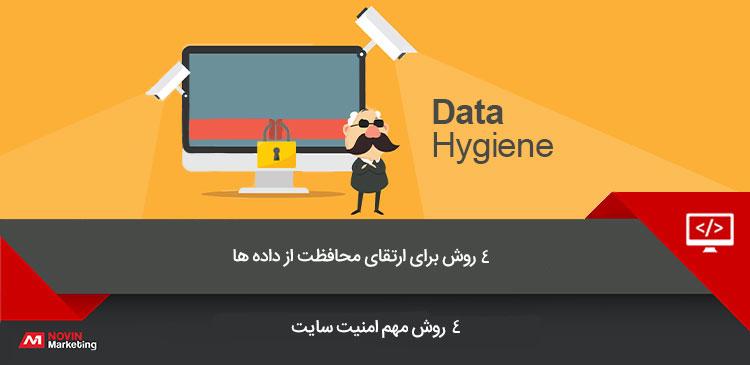 4 روش برای ارتقای حافظت دادهها