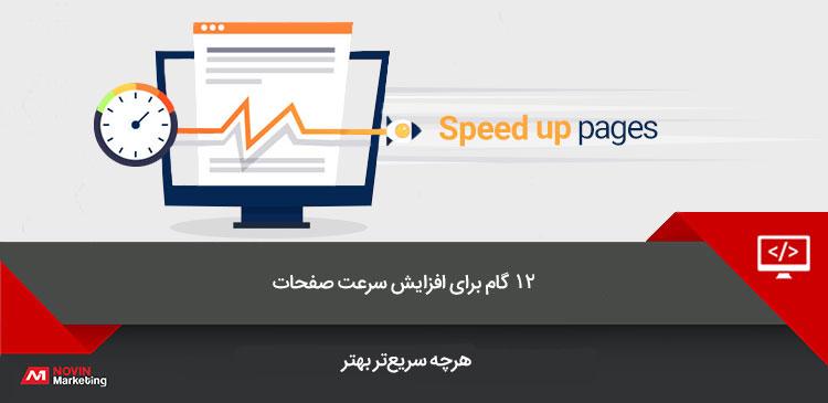 12 گام برای افزایش سرعت سایت