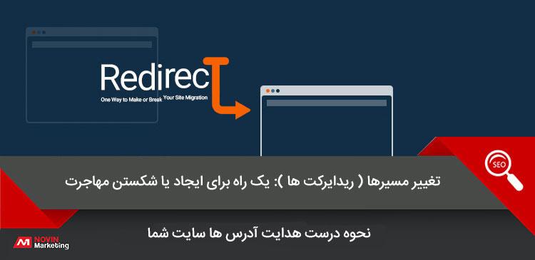 ریدایرکت یک راه برای ایجاد یا شکستن مهاجرت سایت