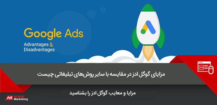 مزایای گوگل ادز در مقایسه با سایر روشهای تبلیغاتی