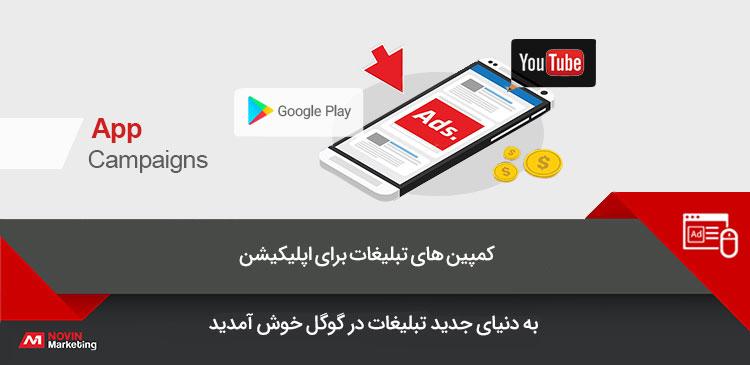 کمپین های تبلیغات اپلیکیشن در گوگل؛ دنیای جدید تبلیغات