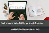 مدیریت تبلیغات گوگل ادز