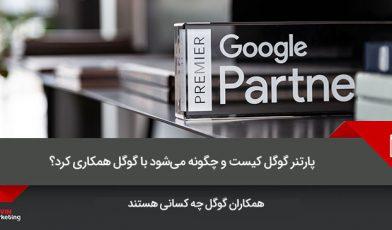 پارتنرهای گوگل