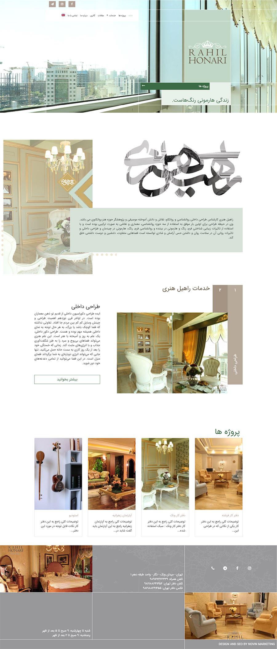طراحی دکوراسیون راهیل هنری