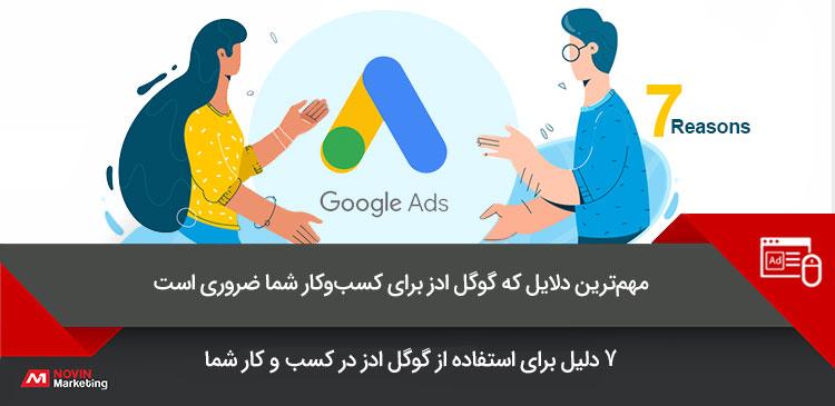 مهمترین دلایلی که استفاده از گوگل ادز برای کسبوکار شما ضروری است