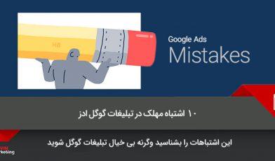 10 اشتباه مهلک در تبلیغات گوگل ادز