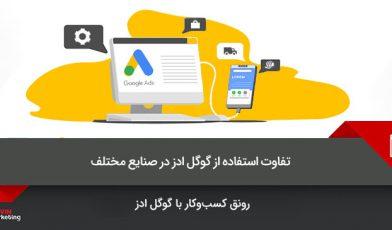 گوگل ادز در صنایع مختلف