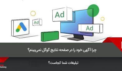 مشاهده تبلیغات گوگل