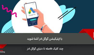 اپلیکیشن گوگل ادز