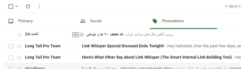 تبلیغات در جیمیل - تبلیغات جیمیلی یا Gmail Ads