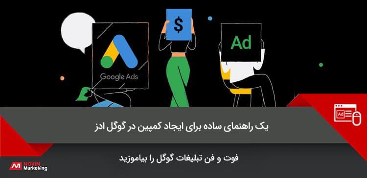کمپین در گوگل ادز