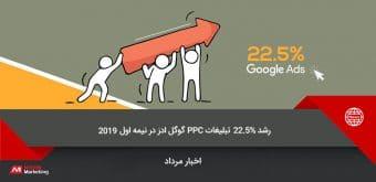 تبلیغات ppc گوگل ادز