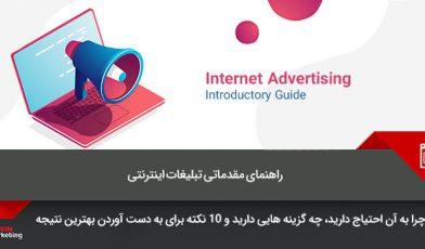 تبلیغات اینترنتی