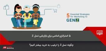 بازاریابی نسل Z