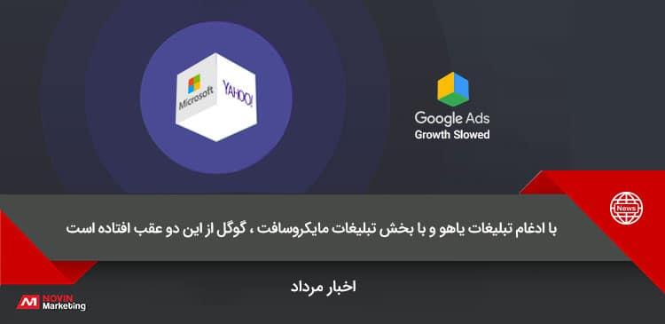 تبلیغات مایکروسافت