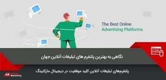 پلتفرمهای تبلیغات آنلاین